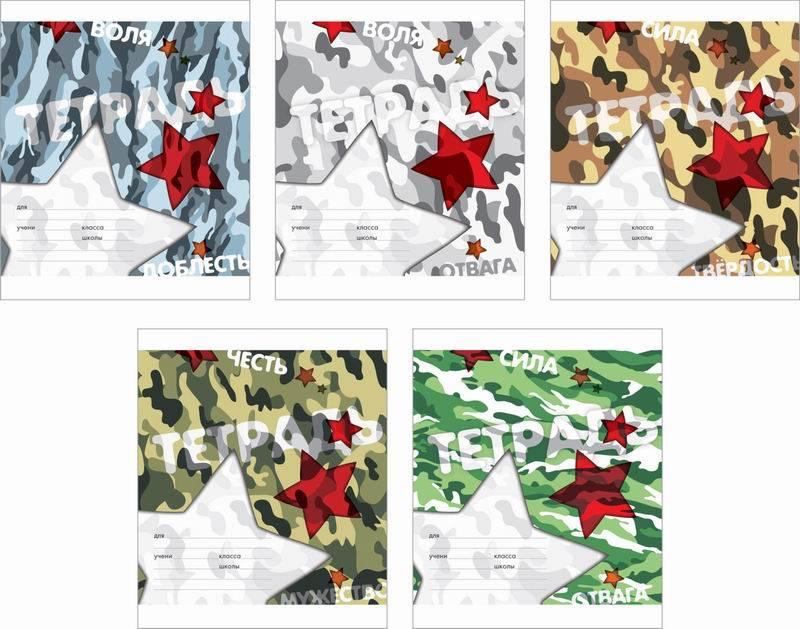 Ученическая тетрадь Аты-Баты в линейку, 18 листовТетради<br>Ученическая тетрадь Аты-Баты в линейку, 18 листов<br>