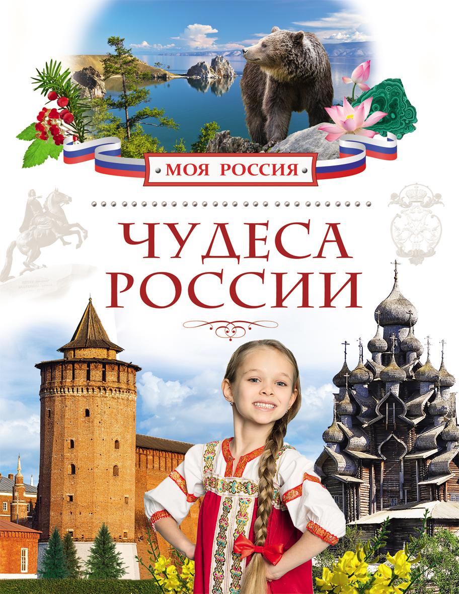 Книга «Чудеса России» из серии Моя РоссияИстория Отечества<br>Книга «Чудеса России» из серии Моя Россия<br>