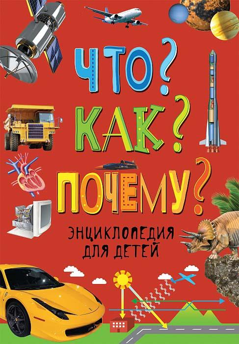 Энциклопедия для детей Что? Как? Почему?Для детей старшего возраста<br>Энциклопедия для детей Что? Как? Почему?<br>