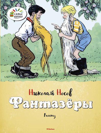 Купить Книга Н. Носов - Фантазеры, Махаон