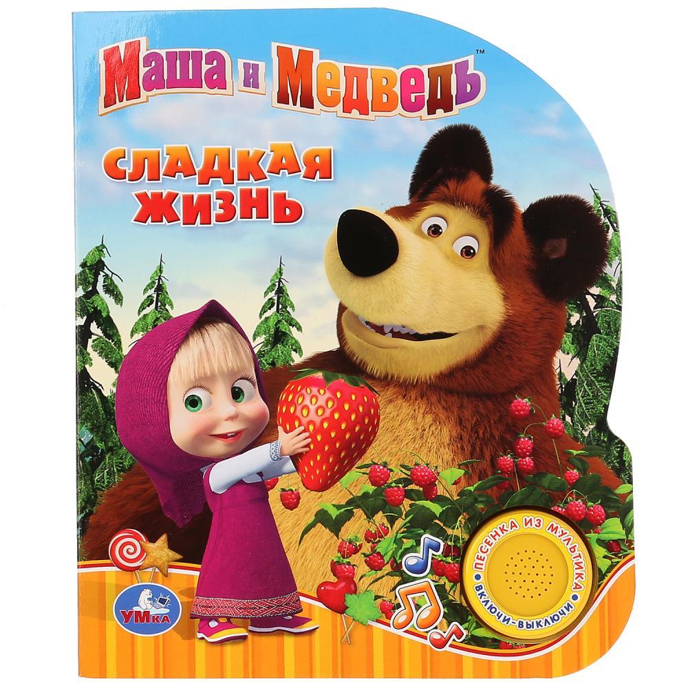 Купить со скидкой Книжка с кнопкой – Маша и Медведь. Сладкая жизнь, с песенкой