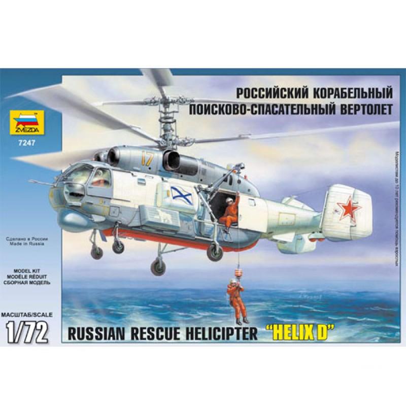 Российский корабельный поисково-спасательный вертолётМодели вертолетов для склеивания<br>Российский корабельный поисково-спасательный вертолёт<br>