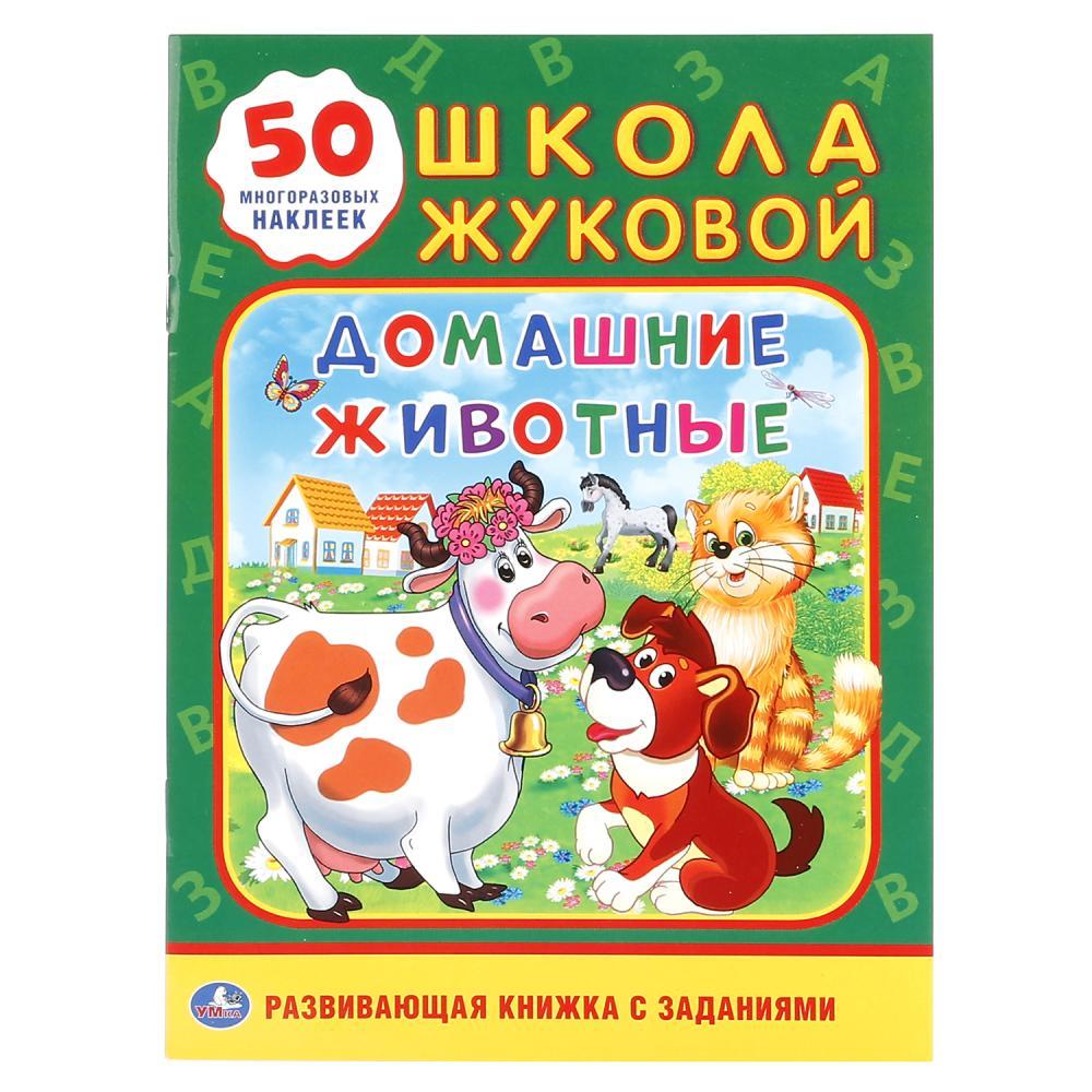 Купить Развивающая книжка с заданиями – Домашние животные. Школа Жуковой, 50 наклеек, Умка