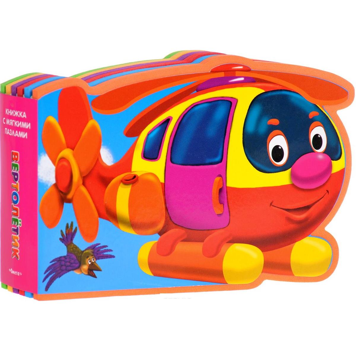 Книжка с мягкими пазлами - ВертолетикБибилиотека детского сада<br>Книжка с мягкими пазлами - Вертолетик<br>