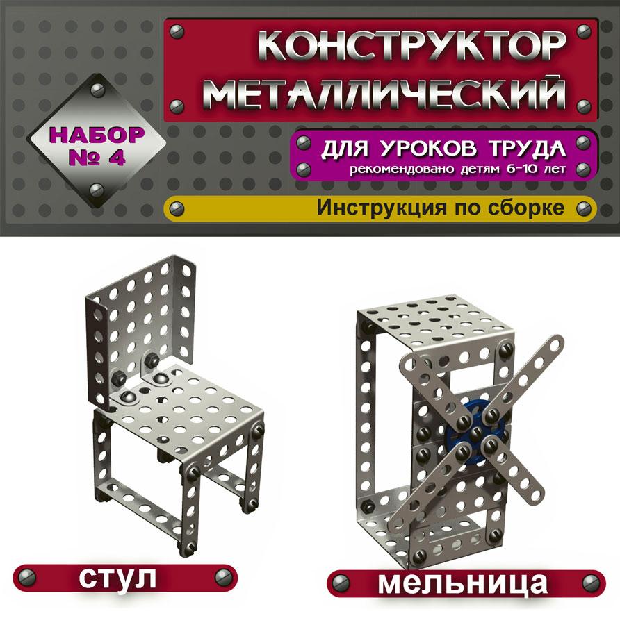Металлический конструктор – 4Металлические конструкторы<br>Металлический конструктор – 4<br>