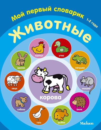 Купить Книга для малышей – Животные из серии «Мой первый словарик», Махаон