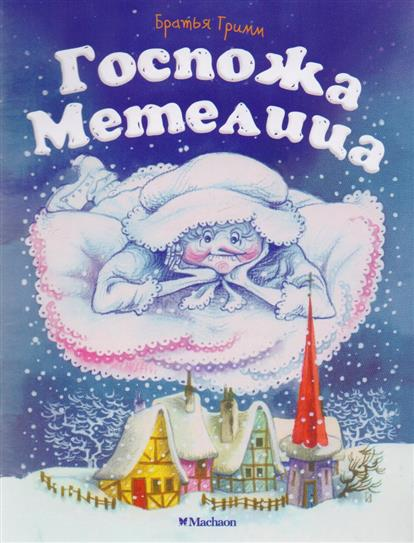 Книга из серии Почитай мне сказку - Госпожа МетелицаПочитай мне сказку<br>Книга из серии Почитай мне сказку - Госпожа Метелица<br>