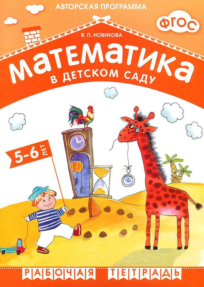 ФГОС Математика в детском саду, 5-6 лет. Рабочая тетрадьОбучающие книги и задания<br>ФГОС Математика в детском саду, 5-6 лет. Рабочая тетрадь<br>