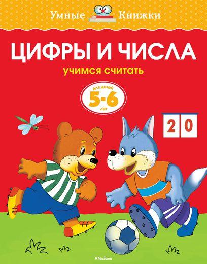 Купить Книга - Цифры и числа - из серии Умные книги для детей от 5 до 6 лет в новой обложке, Махаон