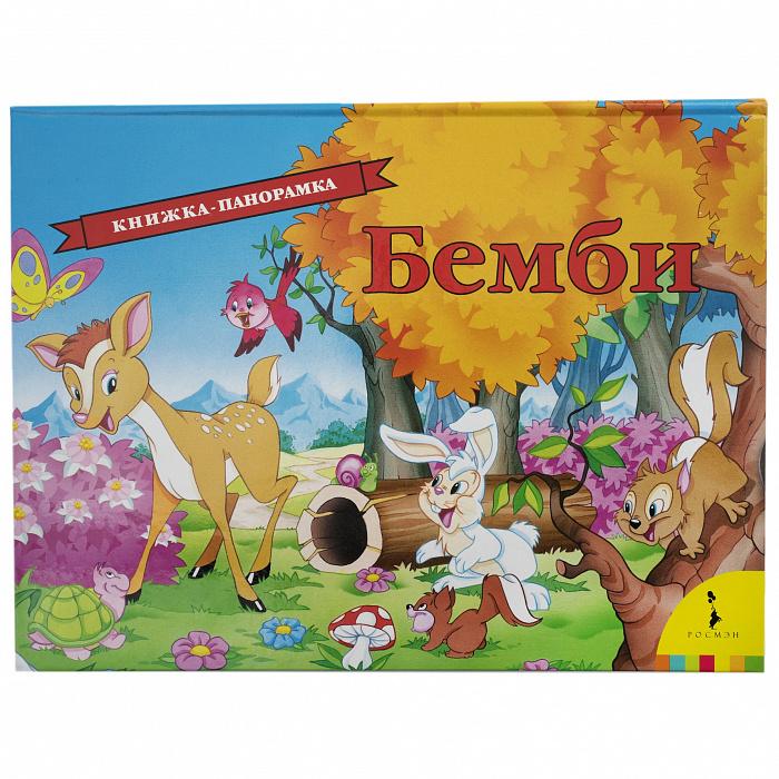 Книга-панорамка БембиКниги-панорамы<br>Книга-панорамка Бемби<br>