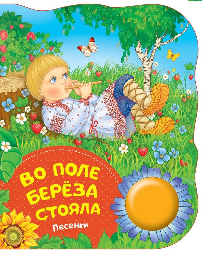 Поющие книги - Во поле береза стояла, песенка