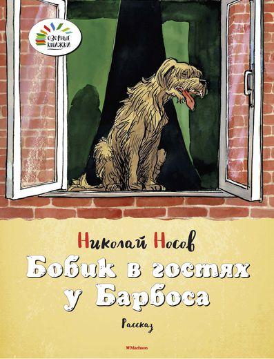 Купить Рассказ Н. Носова «Бобик в гостях у Барбоса» из серии «Озорные Книжки», Махаон