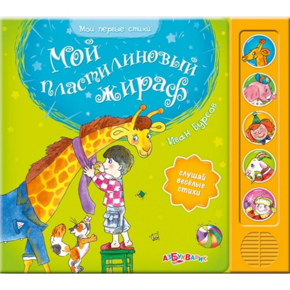Книга из серии Мои первые стихи - Мой пластилиновый жирафКниги со звуками<br>Книга из серии Мои первые стихи - Мой пластилиновый жираф<br>