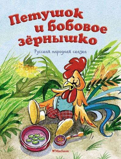 Купить Книга - Петушок и бобовое зернышко, Махаон
