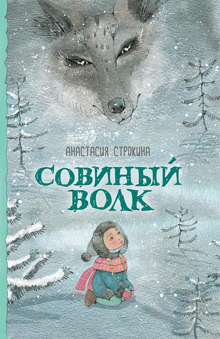 Книга А. Строкина - Совиный волкВнеклассное чтение 6+<br>Книга А. Строкина - Совиный волк<br>