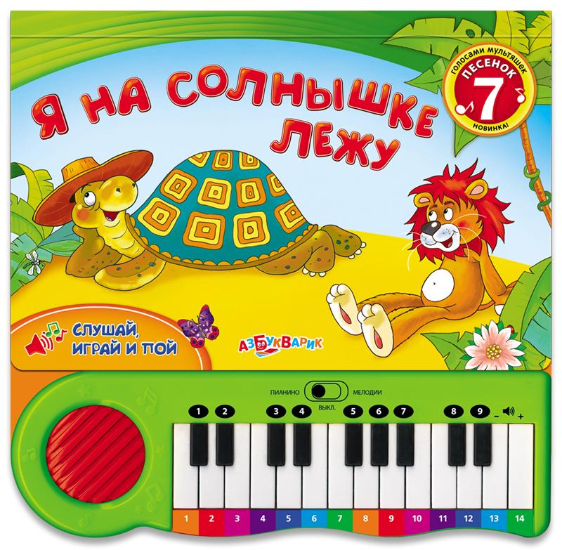 Книга-пианино «Я на солнышке лежу» - РАЗВИВАЕМ МАЛЫША, артикул: 139666