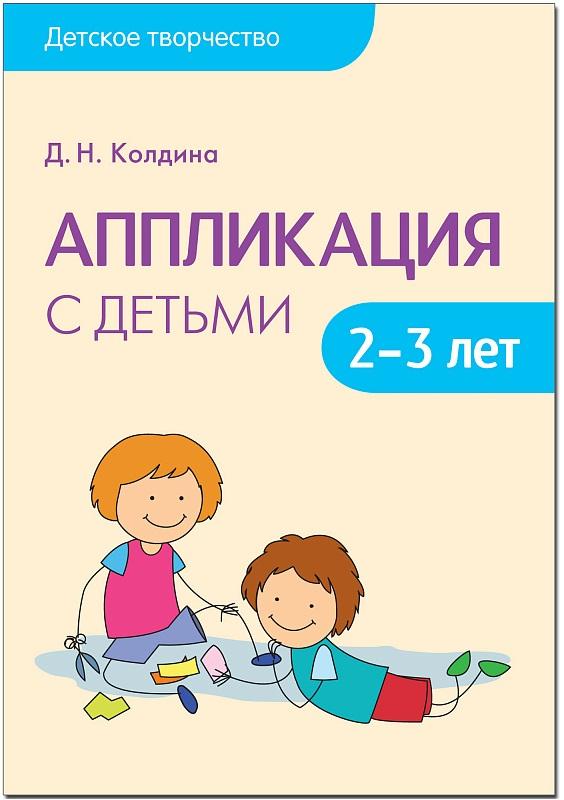 Детское творчество - Аппликация с детьми 2-3 летЗадания, головоломки, книги с наклейками<br>Детское творчество - Аппликация с детьми 2-3 лет<br>