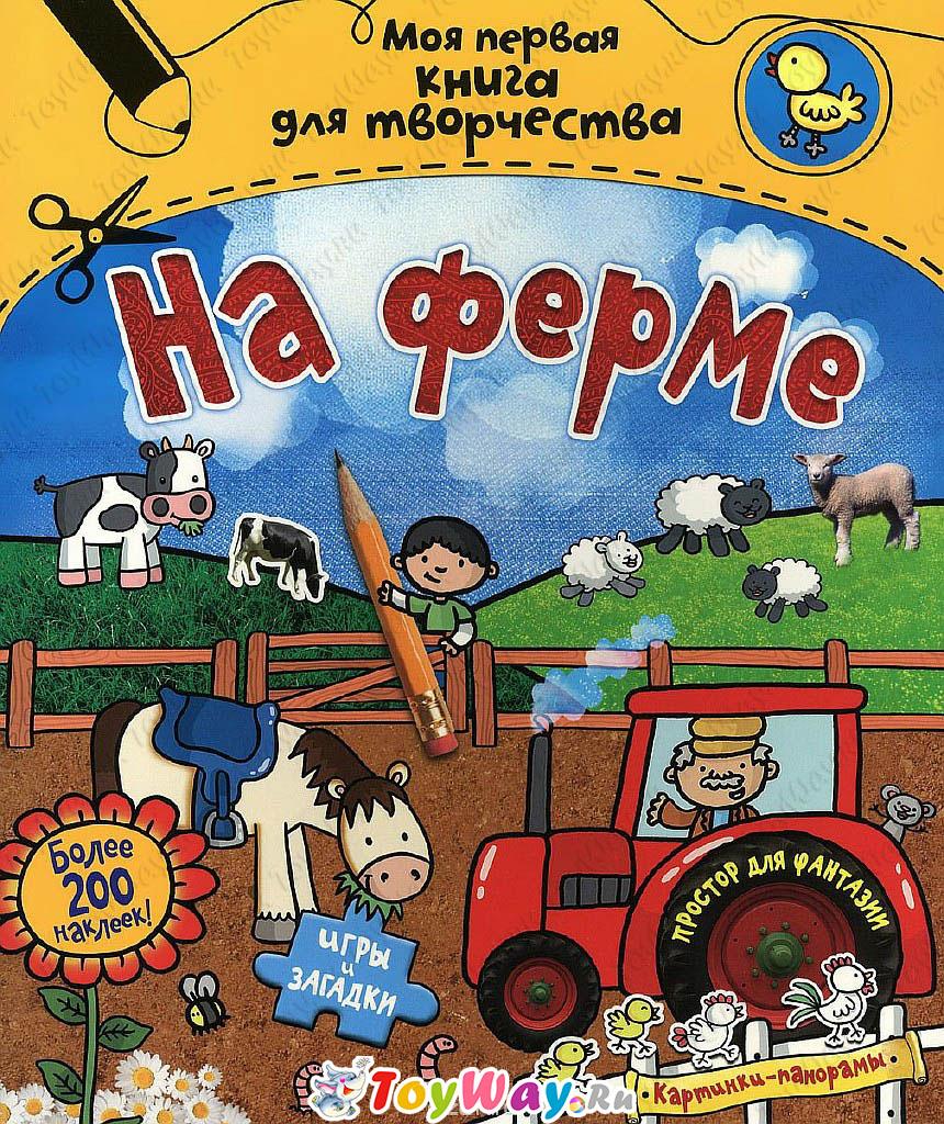Моя первая книга для творчества - На ферме, с наклейкамиРазвивающие наклейки<br>Моя первая книга для творчества - На ферме, с наклейками<br>