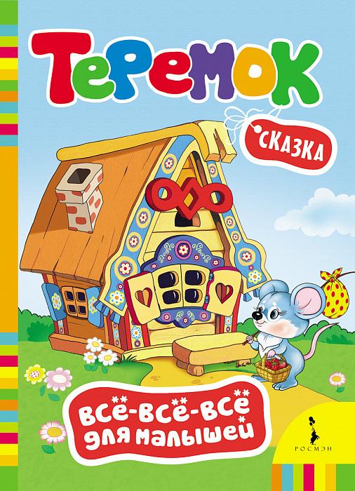 Купить Книга из серии Все-все-все для малышей – Теремок, Росмэн