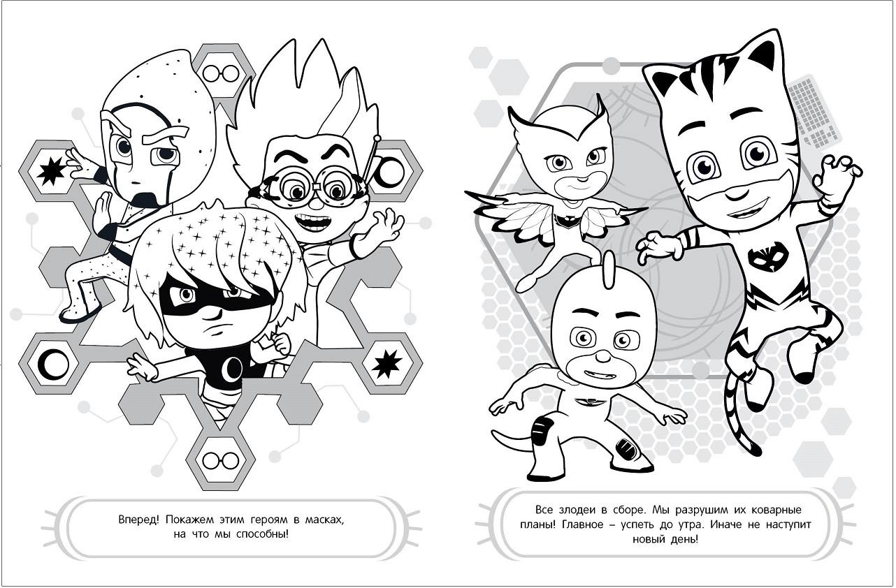 раскраски из серии веселые раскраски герои в масках сиреневая