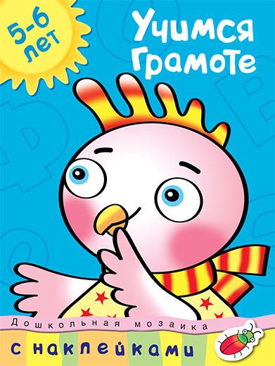 Купить Книга Земцова О.Н. - Учимся грамоте - из серии Дошкольная мозаика для детей от 5 до 6 лет, Махаон
