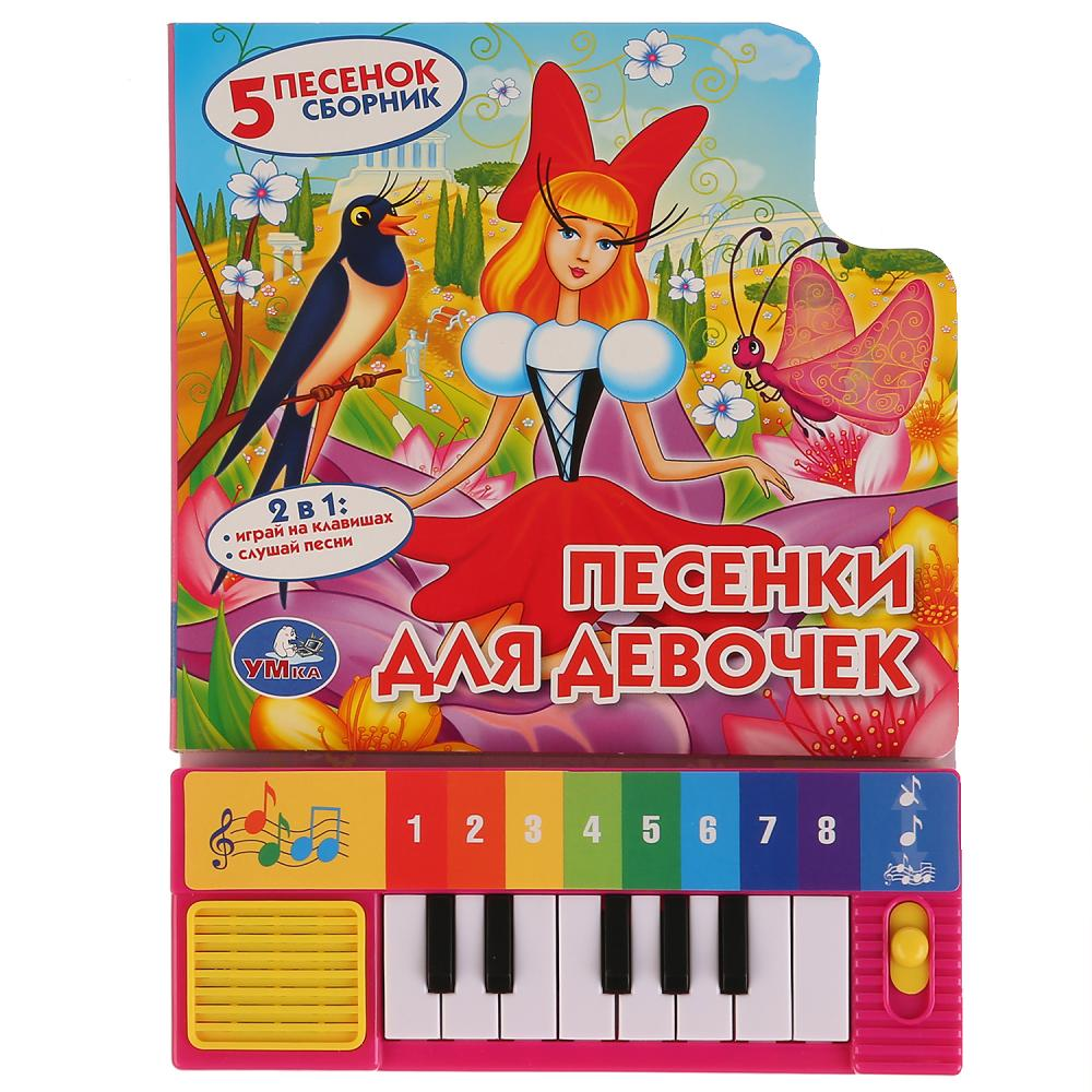 Купить Книга-пианино с 8 клавишами и песенками – Союзмультфильм. Песенки для девочек, Умка