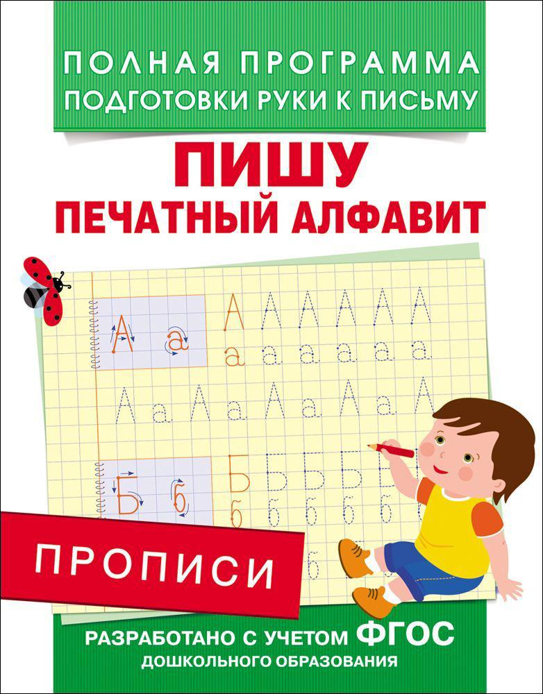 Купить Прописи - Пишу печатный алфавит, Росмэн
