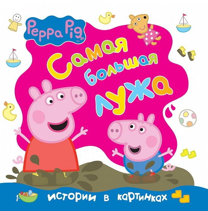 Книга с твердой обложкой «Свинка Пеппа. Сама больша лужа»Свинка Пеппа (Peppa Pig )<br>Книга с твердой обложкой «Свинка Пеппа. Сама больша лужа»<br>