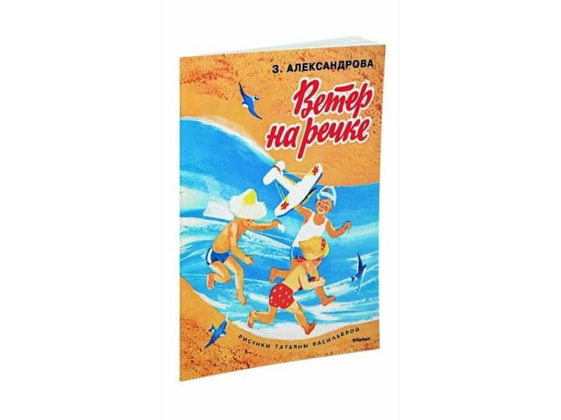 Книга Александрова З. - Ветер на речке. Рисунки Т. Васильевой