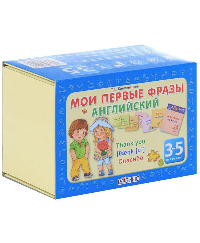 Набор - Мои первые фразы. АнглийскийАнглийский язык для детей<br>Набор - Мои первые фразы. Английский<br>