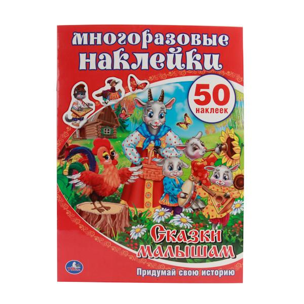 Активити книжка с многоразовыми наклейками – Сказки малышам, 50 наклеекНаклейки<br>Активити книжка с многоразовыми наклейками – Сказки малышам, 50 наклеек<br>