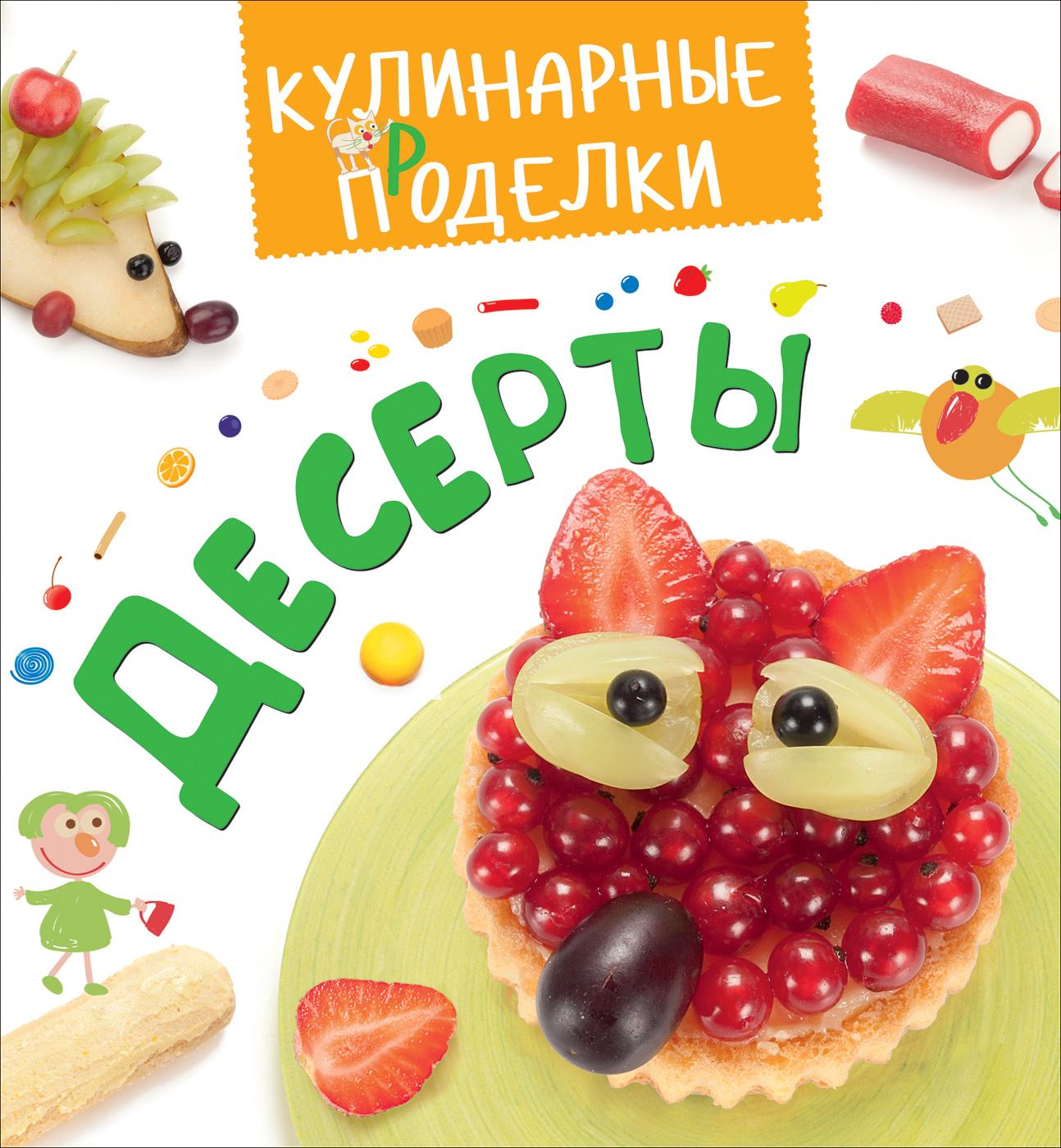 Книга из серии Кулинарные проделки – ДесертыЧтение для родителей<br>Книга из серии Кулинарные проделки – Десерты<br>