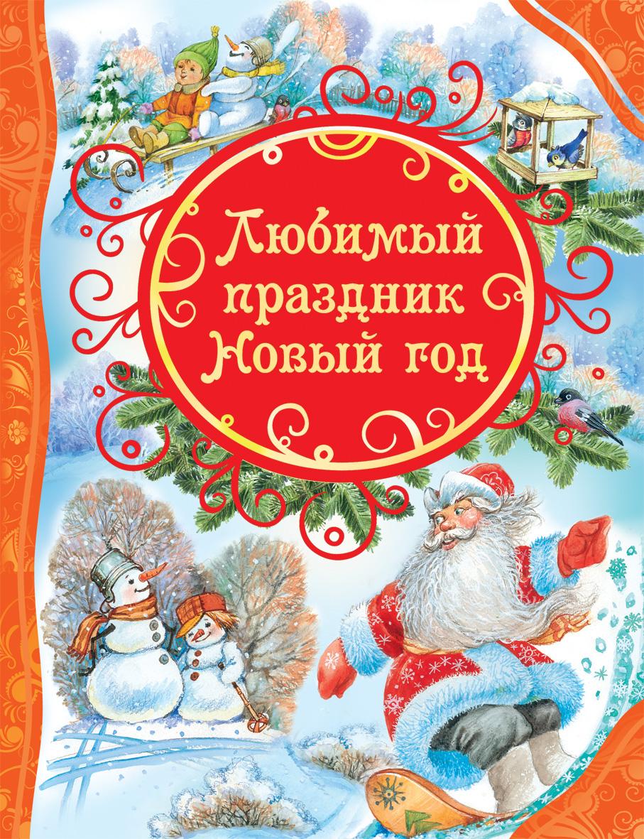 Книга «Любимый праздник Новый год»Серия Все лучшие сказки ( с 3 лет)<br>Книга «Любимый праздник Новый год»<br>