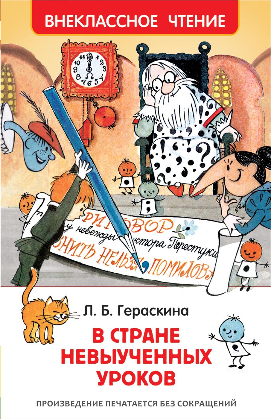 Книга Гераскина Л. - В стране невыученных уроков из серии Внеклассное чтениеВнеклассное чтение 6+<br>Книга Гераскина Л. - В стране невыученных уроков из серии Внеклассное чтение<br>