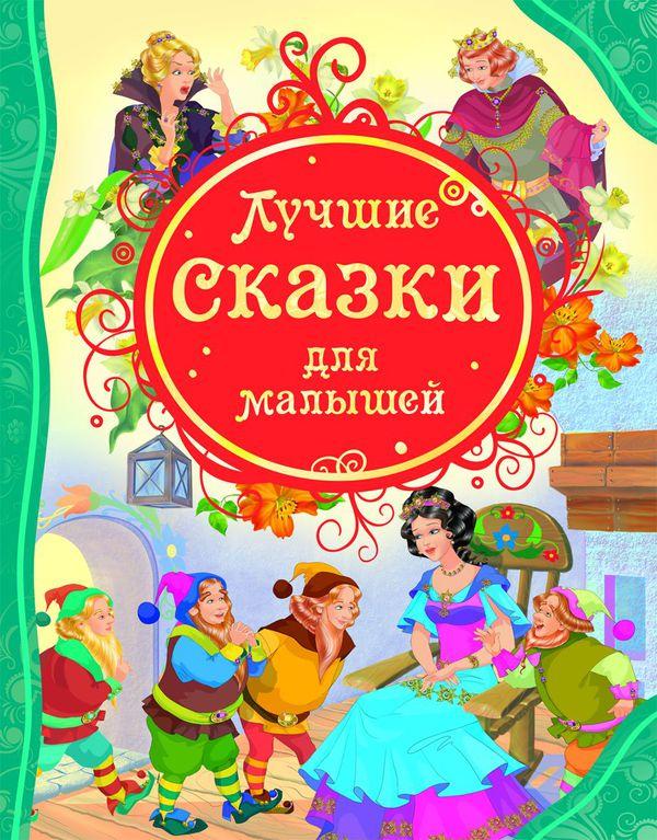 Книга Лучшие сказки для малышейСерия Все лучшие сказки ( с 3 лет)<br>Сказки, вошедшие в этот сборник:<br>- Белоснежка и семь гномов<br>- Хайди<br>- Робинзон Крузо<br>- Чистильщик обуви<br>- Собака и воробей<br>- Сказка о золотой рыбке<br>- Гусыня, которая несла золотые яйца<br>- Робин Гуд<br>