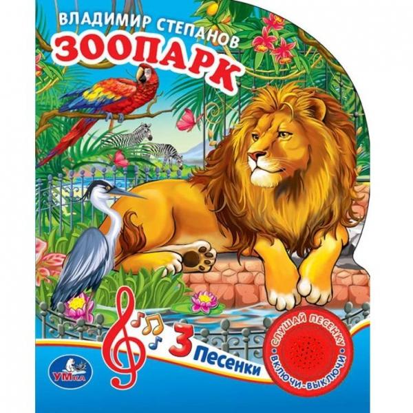 Книга В. Степанов – Зоопарк, 1 кнопка с 3 песенками
