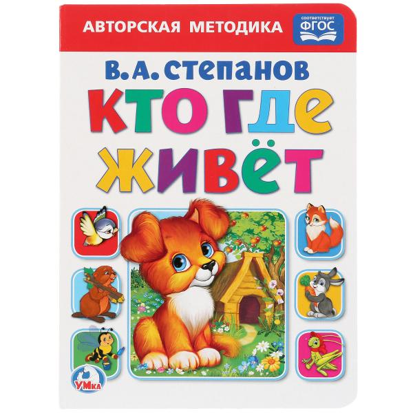 Книга Кто, где живет В. А. Степанов фото