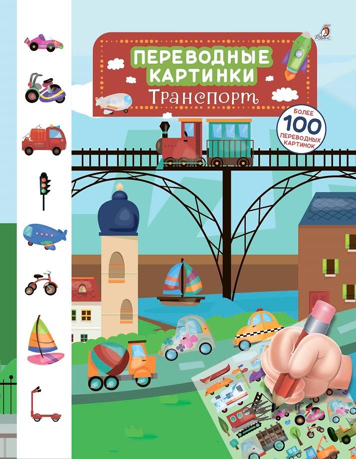 Переводные картинки – Транспорт, более 100 картинокЗадания, головоломки, книги с наклейками<br>Переводные картинки – Транспорт, более 100 картинок<br>