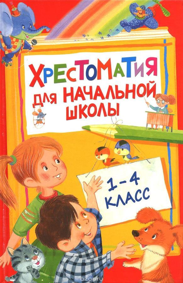 Хрестоматия для начальной школы. 1-4 классХрестоматии и сборники<br>Хрестоматия для начальной школы. 1-4 класс<br>