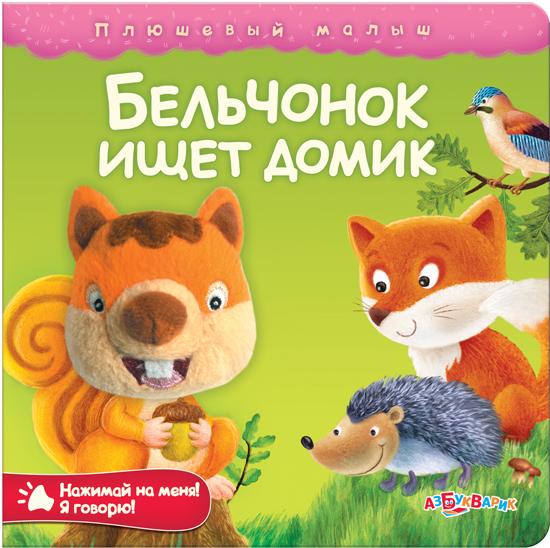 Купить Озвученная книга - Бельчонок ищет домик из серии Плюшевый малыш, Азбукварик