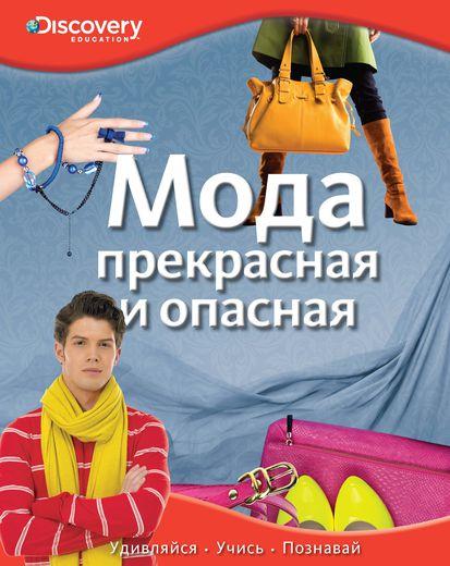 Энциклопедия «Мода. Прекрасная и опасная» из серии «Discovery Education»Книга знаний<br>Энциклопедия «Мода. Прекрасная и опасная» из серии «Discovery Education»<br>