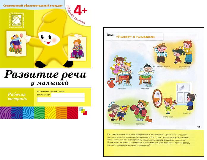Рабочая тетрадь «Развитие речи у малышей. Средняя группа»Развивающие пособия и умные карточки<br>Рабочая тетрадь «Развитие речи у малышей. Средняя группа»<br>