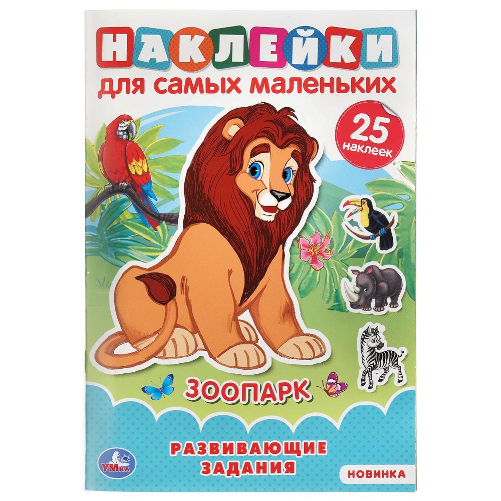 Наклейки для самых маленьких с развивающими заданиями - Зоопарк
