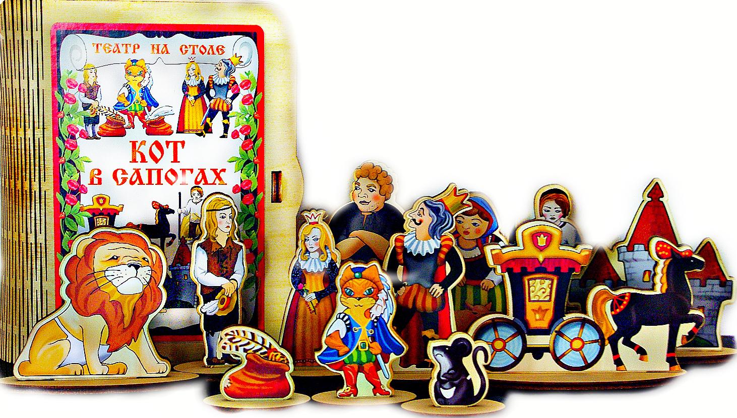 Театр на столе - Кот в сапогахДетский кукольный театр <br>Театр на столе - Кот в сапогах<br>