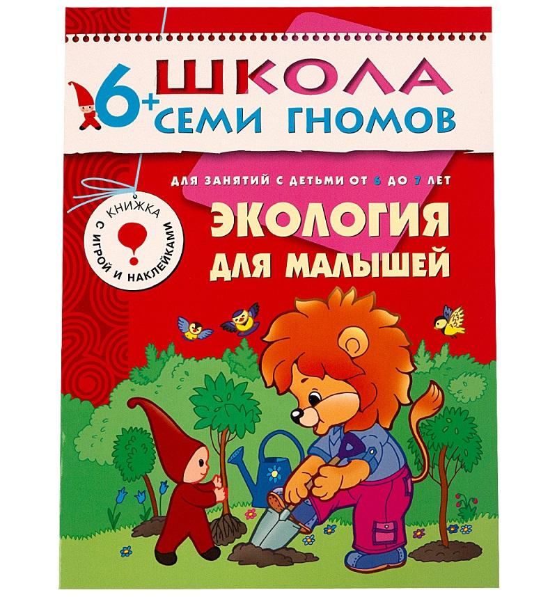 Книга из серии Школа Семи Гномов Седьмой год обучения - Экология для малышейОбучающие книги<br>Книга из серии Школа Семи Гномов Седьмой год обучения - Экология для малышей<br>