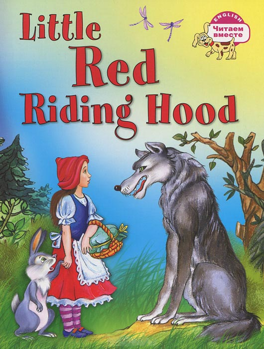 Книга на английском языке - Красная Шапочка, 3 уровень, Воронова Е.Г.Английский язык для детей<br>Книга на английском языке - Красная Шапочка, 3 уровень, Воронова Е.Г.<br>