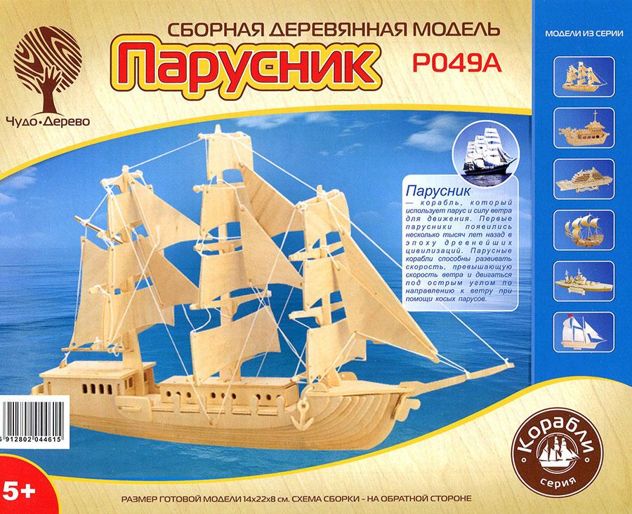 Модель деревянная сборная - ПарусникМодели кораблей для склеивания<br>Модель деревянная сборная - Парусник<br>