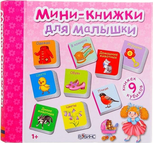 Мини-книжки для малышкиОбучающие книги. Книги с картинками<br>Мини-книжки для малышки<br>