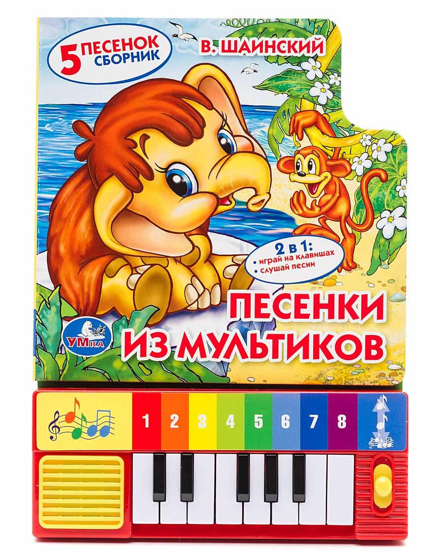 Купить Книга-пианино Союзмультфильм - Песенки из мультиков, 8 клавиш sim), Умка