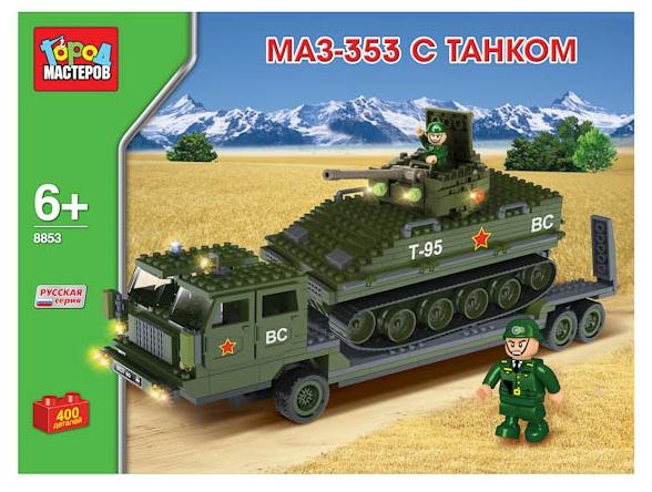 Конструктор Тягач Маз-353 с танком, 400 деталейГород мастеров<br>Конструктор Тягач Маз-353 с танком, 400 деталей<br>
